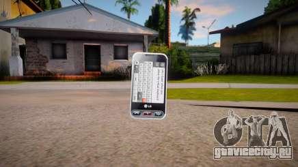 LG T320 для GTA San Andreas