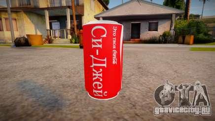 Новые текстуры Кока-Колы для GTA San Andreas