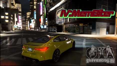 IV MemBiter для GTA 4